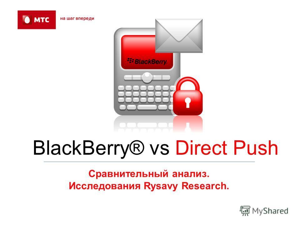 Сравнительный анализ. Исследования Rysavy Research. BlackBerry® vs Direct Push