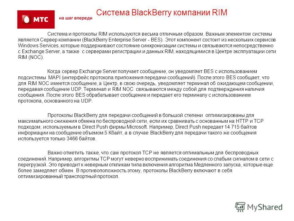 Система и протоколы RIM используются весьма отличным образом. Важным элементом системы является Сервер компании (BlackBerry Enterprise Server - BES). Этот компонент состоит из нескольких сервисов Windows Services, которые поддерживают состояние синхр