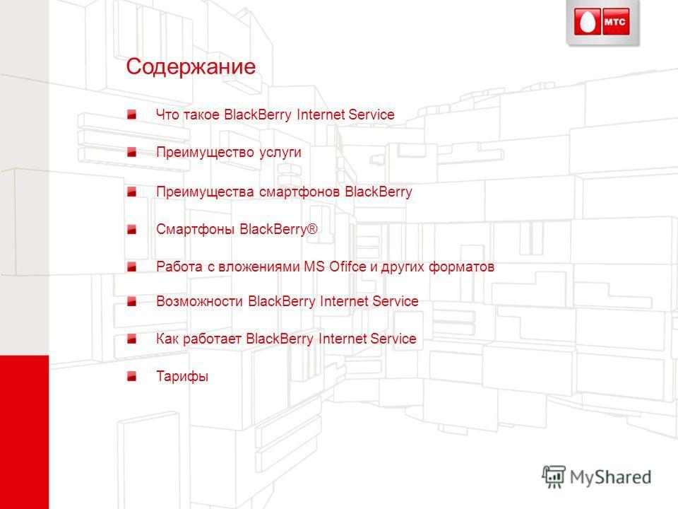 Что такое BlackBerry Internet Service Преимущество услуги Преимущества смартфонов BlackBerry Paбота с вложениями MS Ofifce и других форматов Содержание Возможности BlackBerry Internet Service Как работает BlackBerry Internet Service Тарифы Cмартфоны