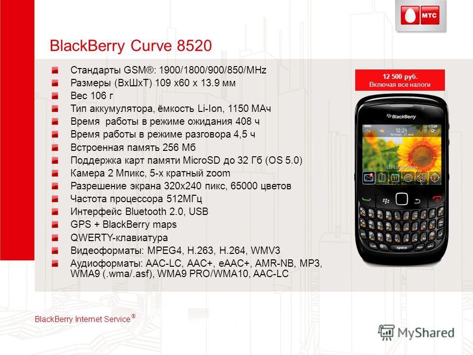 BlackBerry Curve 8520 Стандарты GSM®: 1900/1800/900/850/MHz Размеры (ВхШхТ) 109 x60 x 13.9 мм Вес 106 г Тип аккумулятора, ёмкость Li-Ion, 1150 МАч Время работы в режиме ожидания 408 ч Время работы в режиме разговора 4,5 ч Встроенная память 256 Мб Под