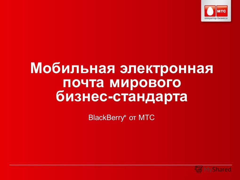 Мобильная электронная почта мирового бизнес-стандарта BlackBerry ® от МТС