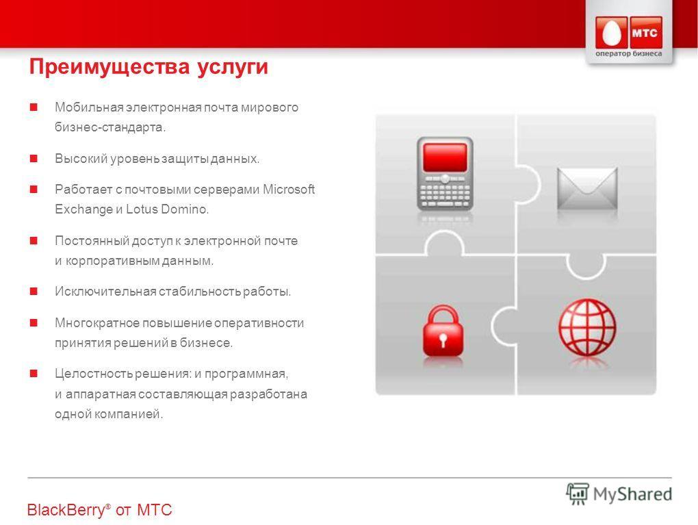 Мобильная электронная почта мирового бизнес-стандарта. Высокий уровень защиты данных. Работает с почтовыми серверами Microsoft Exchange и Lotus Domino. Постоянный доступ к электронной почте и корпоративным данным. Исключительная стабильность работы.