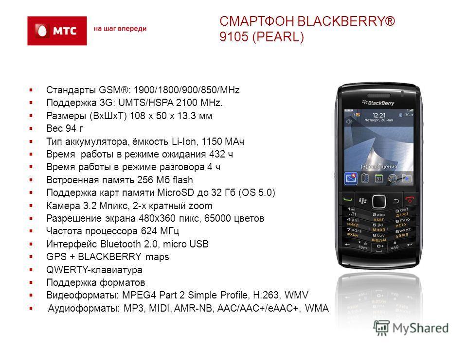 Стандарты GSM®: 1900/1800/900/850/MHz Поддержка 3G: UMTS/HSPA 2100 MHz. Размеры (ВхШхТ) 108 x 50 x 13.3 мм Вес 94 г Тип аккумулятора, ёмкость Li-Ion, 1150 МАч Время работы в режиме ожидания 432 ч Время работы в режиме разговора 4 ч Встроенная память