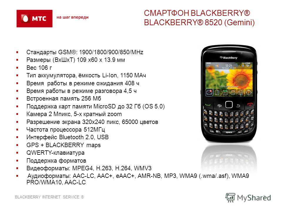Стандарты GSM®: 1900/1800/900/850/MHz Размеры (ВхШхТ) 109 x60 x 13.9 мм Вес 106 г Тип аккумулятора, ёмкость Li-Ion, 1150 МАч Время работы в режиме ожидания 408 ч Время работы в режиме разговора 4,5 ч Встроенная память 256 Мб Поддержка карт памяти Mic