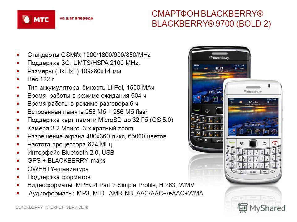 Стандарты GSM®: 1900/1800/900/850/MHz Поддержка 3G: UMTS/HSPA 2100 MHz. Размеры (ВхШхТ) 109x60x14 мм Вес 122 г Тип аккумулятора, ёмкость Li-Pol, 1500 МАч Время работы в режиме ожидания 504 ч Время работы в режиме разговора 6 ч Встроенная память 256 М