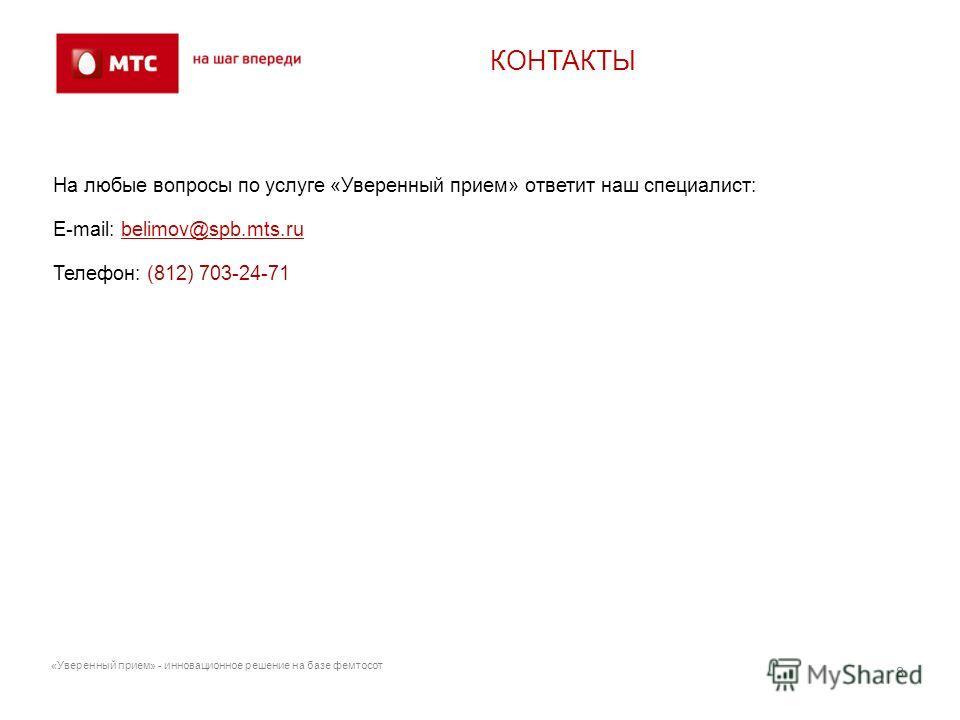 На любые вопросы по услуге «Уверенный прием» ответит наш специалист: E-mail: belimov@spb.mts.rubelimov@spb.mts.ru Телефон: (812) 703-24-71 КОНТАКТЫ 8 «Уверенный прием» - инновационное решение на базе фемтосот