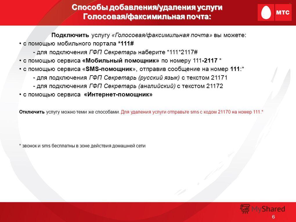 6 Способы добавления/удаления услуги Голосовая/факсимильная почта: Подключить услугу «Голосовая/факсимильная почта» вы можете: с помощью мобильного портала *111# с помощью мобильного портала *111# - для подключения ГФП Секретарь наберите *111*2117# -