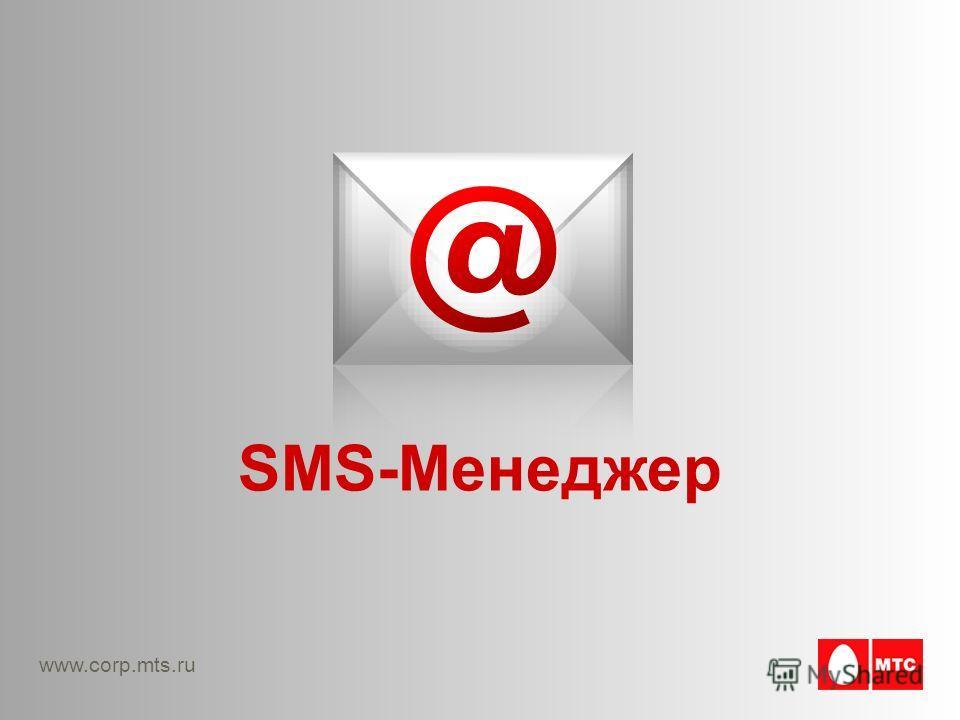 www.corp.mts.ru SMS-Менеджер
