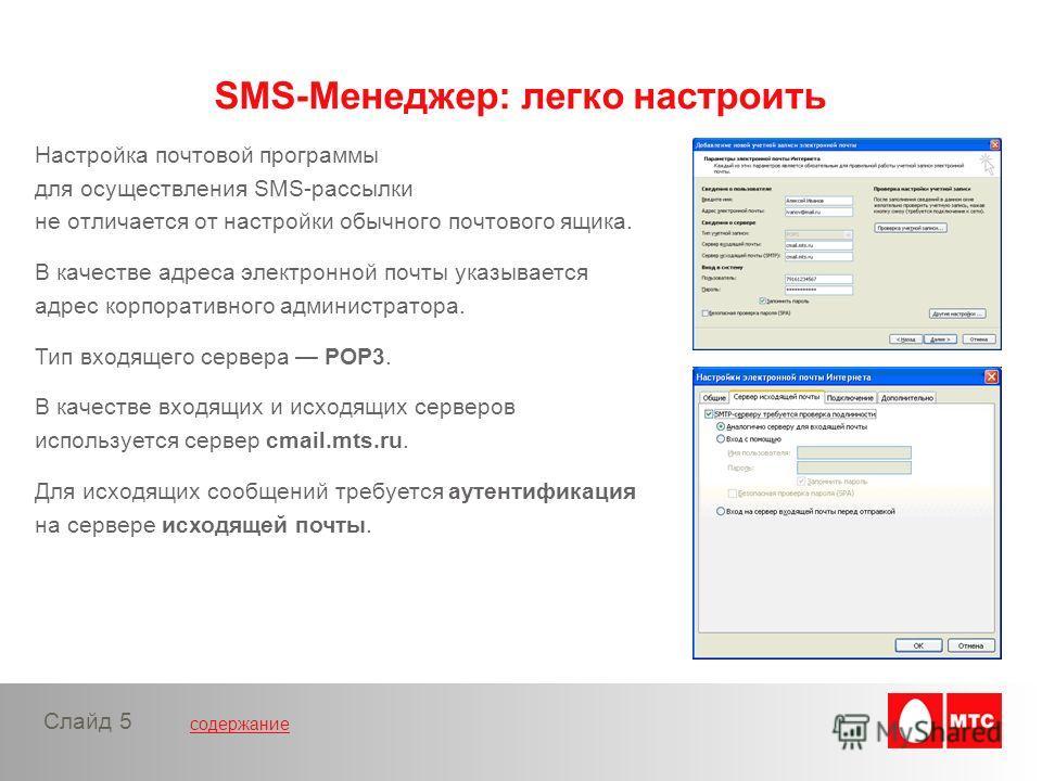 содержание Слайд 5 Настройка почтовой программы для осуществления SMS-рассылки не отличается от настройки обычного почтового ящика. В качестве адреса электронной почты указывается адрес корпоративного администратора. Тип входящего сервера POP3. В кач