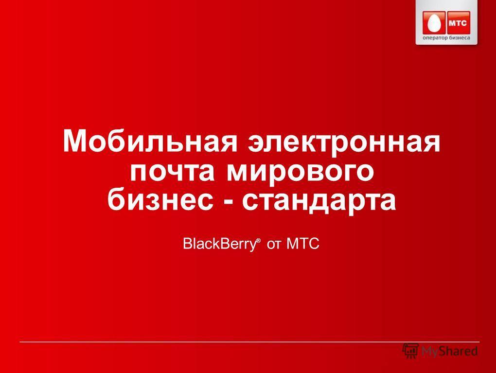 Мобильная электронная почта мирового бизнес - стандарта BlackBerry ® от МТС