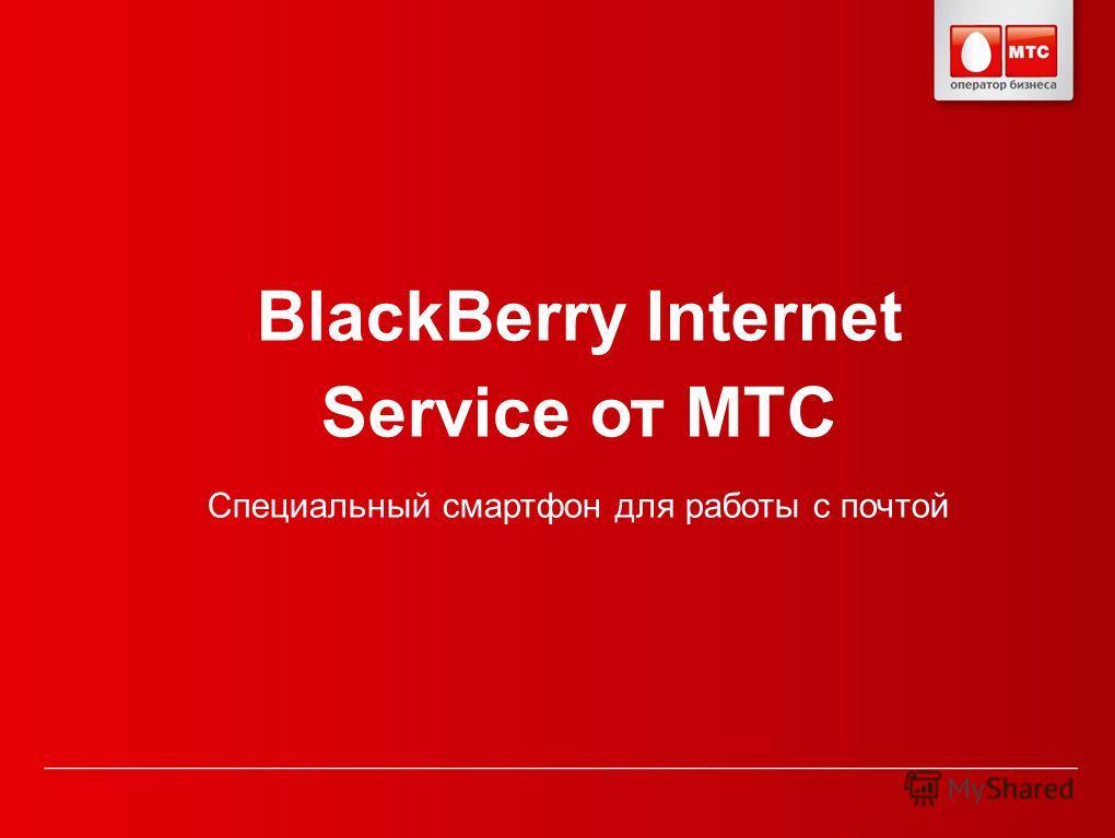 BlackBerry Internet Service от МТС Cпециальный смартфон для работы с почтой