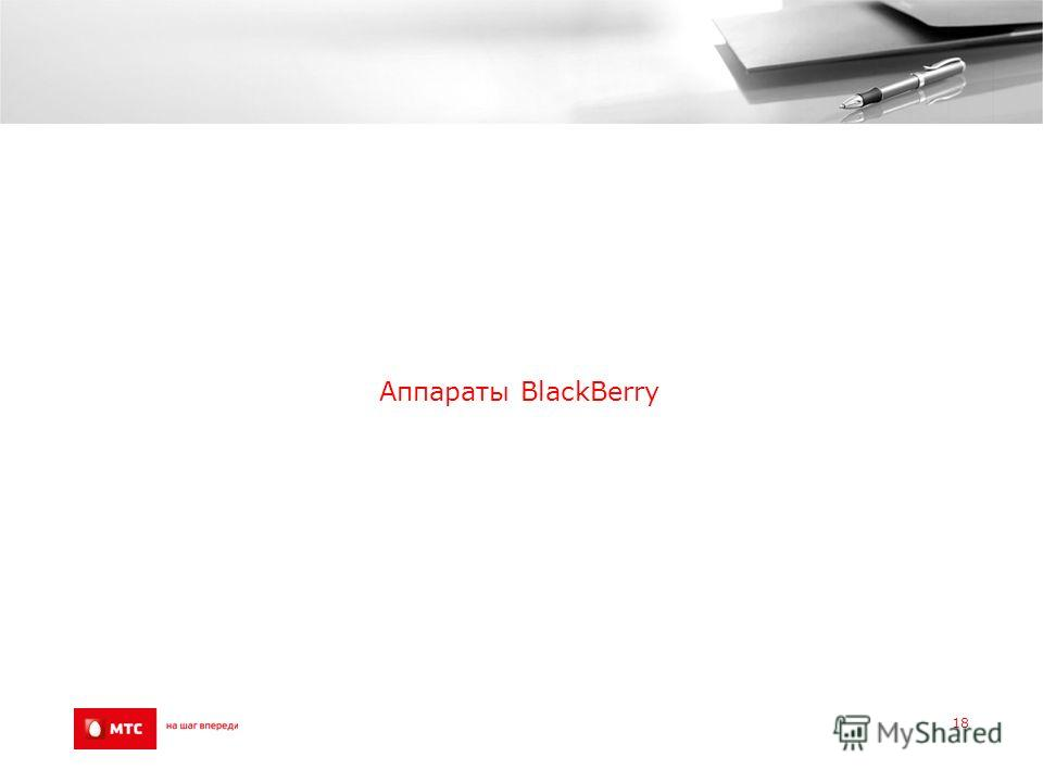 18 Аппараты BlackBerry