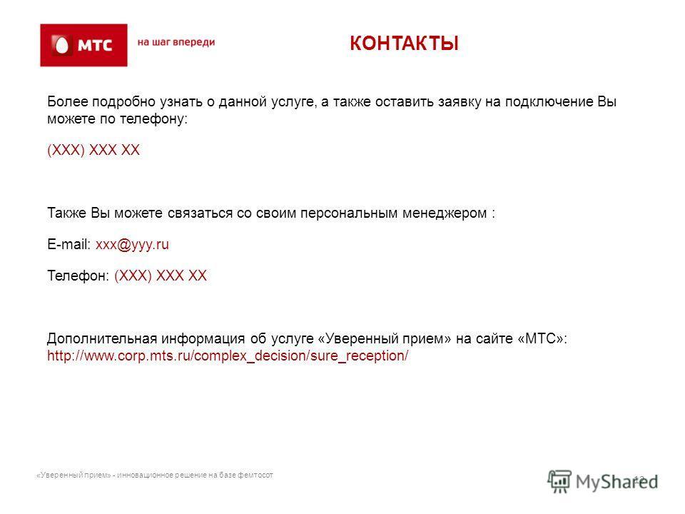 Более подробно узнать о данной услуге, а также оставить заявку на подключение Вы можете по телефону: (XXX) XXX XX Также Вы можете связаться со своим персональным менеджером : E-mail: xxx@yyy.ru Телефон: (XXX) XXX XX Дополнительная информация об услуг