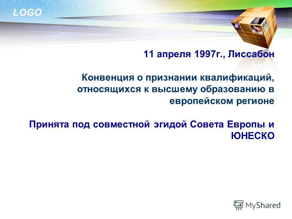 LOGO 11 апреля 1997г., Лиссабон Конвенция о признании квалификаций, относящихся к высшему образованию в европейском регионе Принята под совместной эгидой Совета Европы и ЮНЕСКО