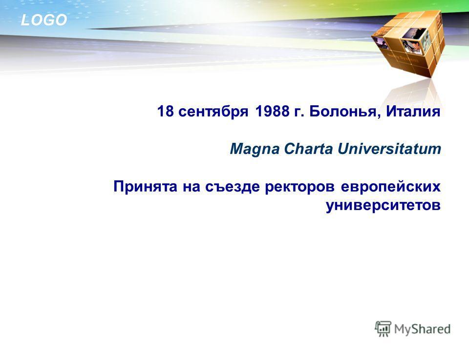 LOGO 18 сентября 1988 г. Болонья, Италия Magna Charta Universitatum Принята на съезде ректоров европейских университетов