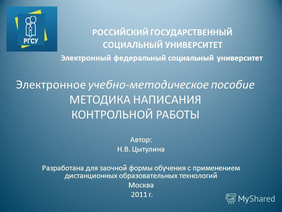 Презентация на тему РОССИЙСКИЙ ГОСУДАРСТВЕННЫЙ СОЦИАЛЬНЫЙ  1 РОССИЙСКИЙ ГОСУДАРСТВЕННЫЙ СОЦИАЛЬНЫЙ УНИВЕРСИТЕТ