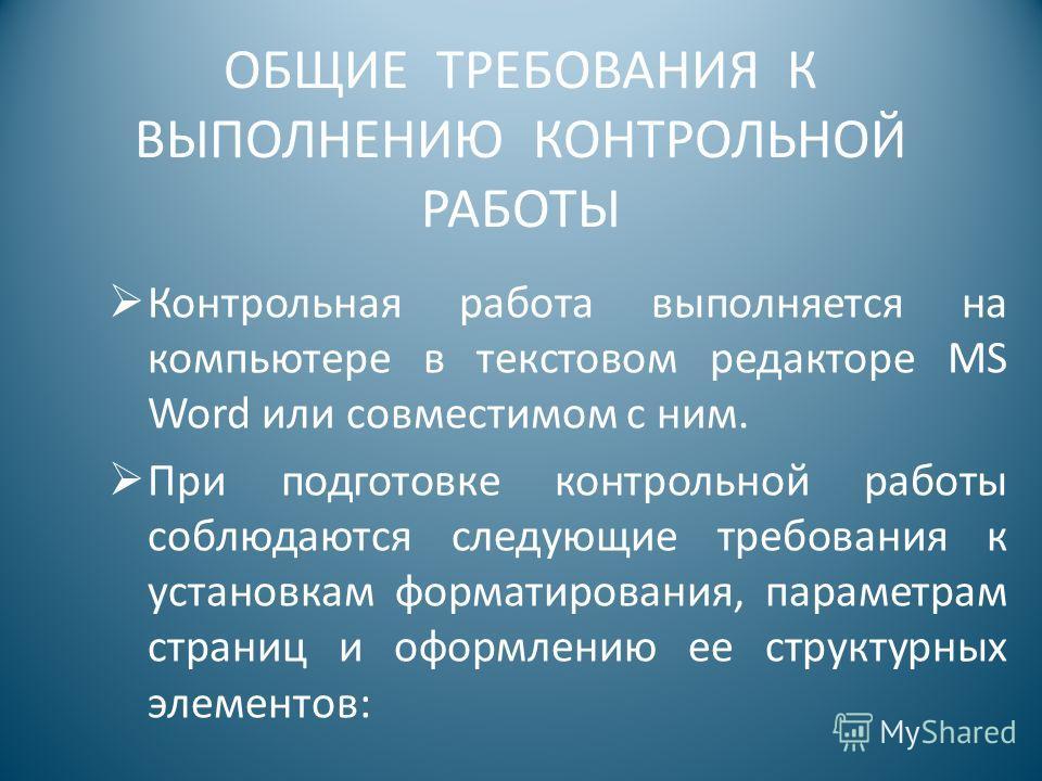 Презентация на тему РОССИЙСКИЙ ГОСУДАРСТВЕННЫЙ СОЦИАЛЬНЫЙ  2 ОБЩИЕ ТРЕБОВАНИЯ К ВЫПОЛНЕНИЮ КОНТРОЛЬНОЙ РАБОТЫ