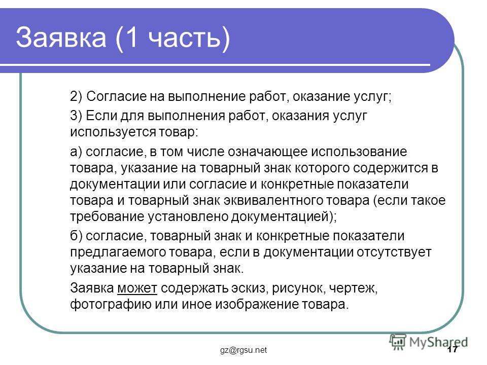 Заявка (1 часть) 2)Согласие на выполнение работ, оказание услуг; 3) Если для выполнения работ, оказания услуг используется товар: а) согласие, в том числе означающее использование товара, указание на товарный знак которого содержится в документации и
