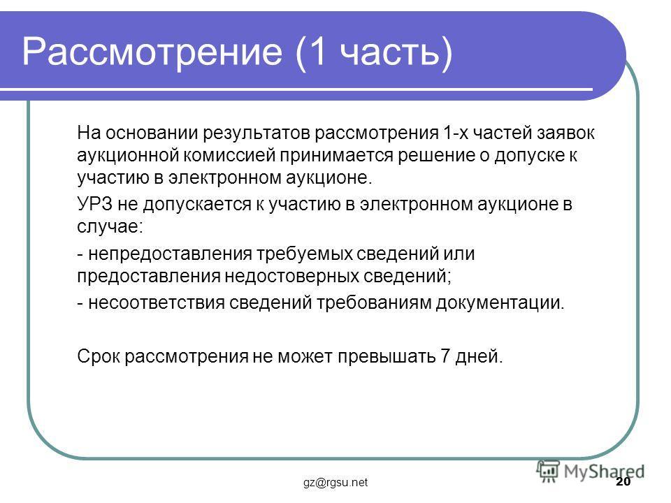 Рассмотрение (1 часть) На основании результатов рассмотрения 1-х частей заявок аукционной комиссией принимается решение о допуске к участию в электронном аукционе. УРЗ не допускается к участию в электронном аукционе в случае: - непредоставления требу