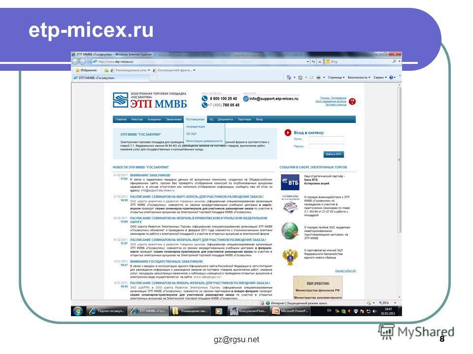 etp-micex.ru 8 gz@rgsu.net