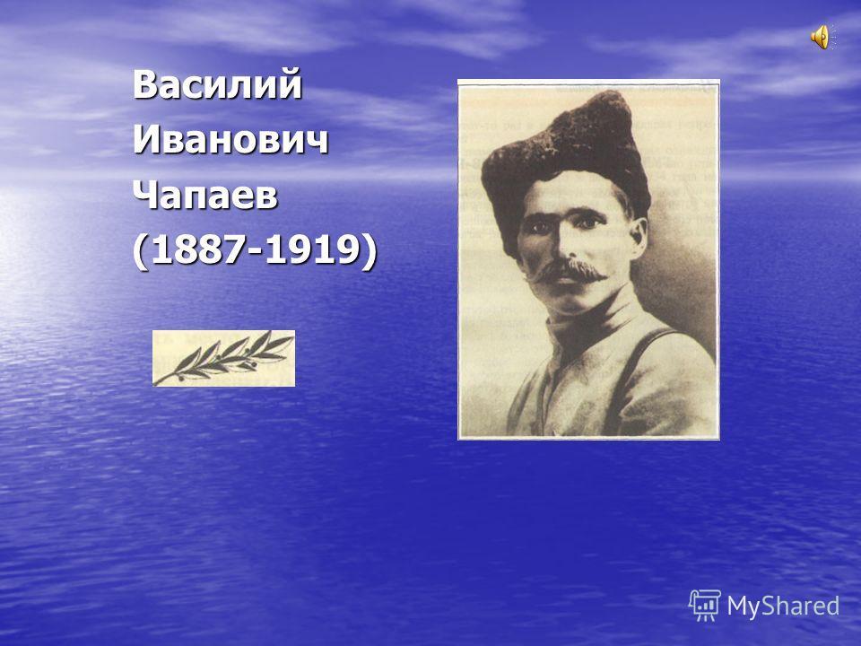 Василий Василий Иванович Иванович Чапаев Чапаев (1887-1919) (1887-1919)