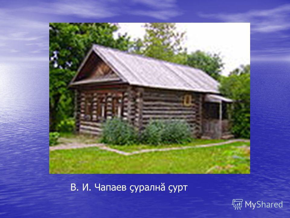 В. И. Чапаев çуралнă çурт