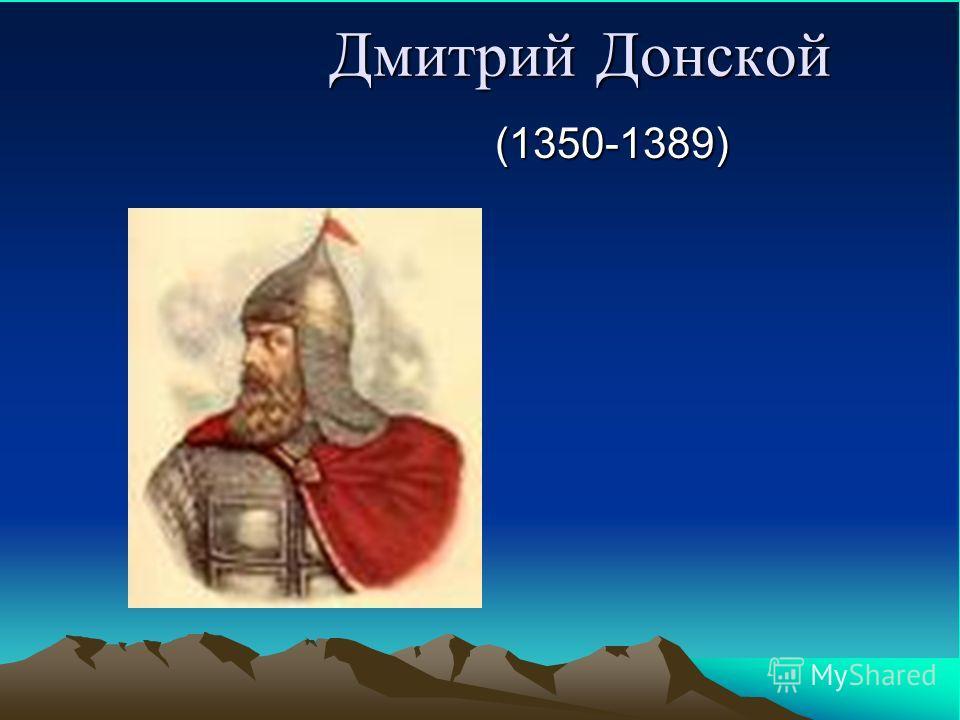 Дмитрий Донской (1350-1389)