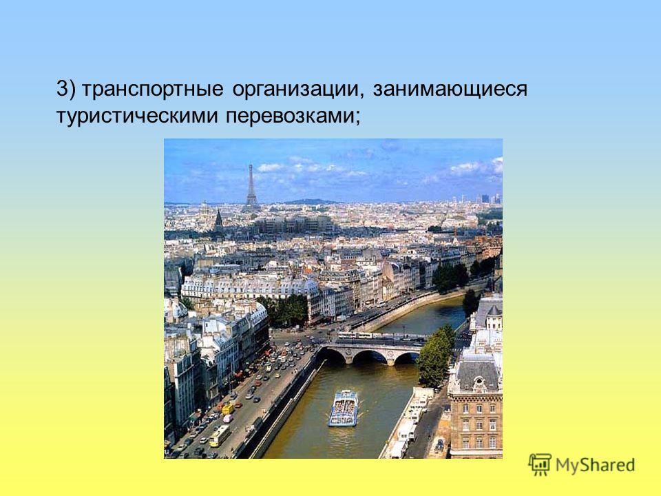 3) транспортные организации, занимающиеся туристическими перевозками;