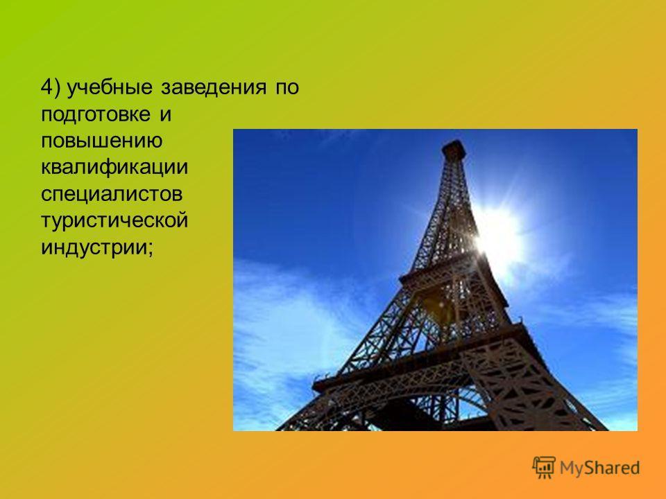 4) учебные заведения по подготовке и повышению квалификации специалистов туристической индустрии;