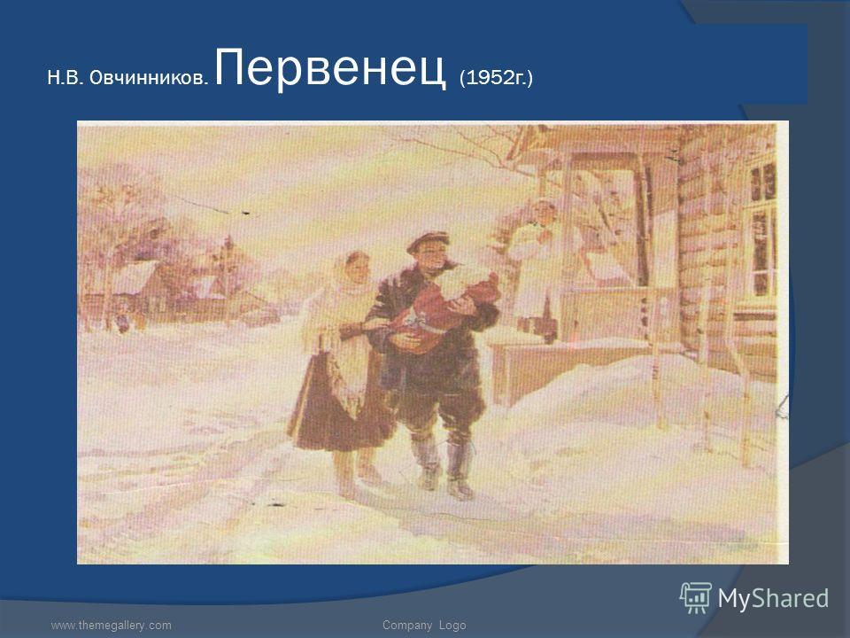 Н.В. Овчинников. Первенец (1952г.) www.themegallery.comCompany Logo