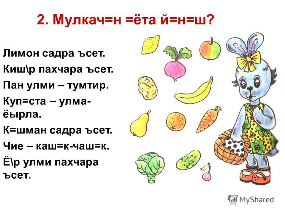 2. Мулкач=н =ёта й=н=ш? Лимон садра ъсет. Киш\р пахчара ъсет. Пан улми – тумтир. Куп=ста – улма- ёырла. К=шман садра ъсет. Чие – каш=к-чаш=к. Ё\р улми пахчара ъсет.