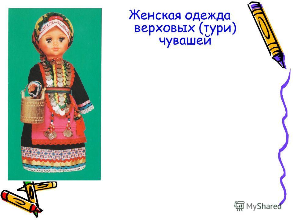 Женская одежда верховых (тури) чувашей