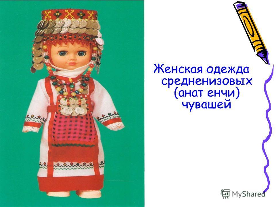 Женская одежда средненизовых (анат енчи) чувашей