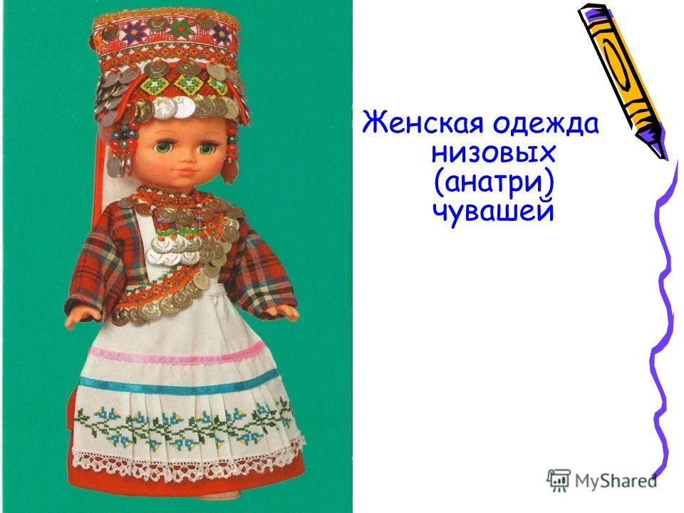 Женская одежда низовых (анатри) чувашей