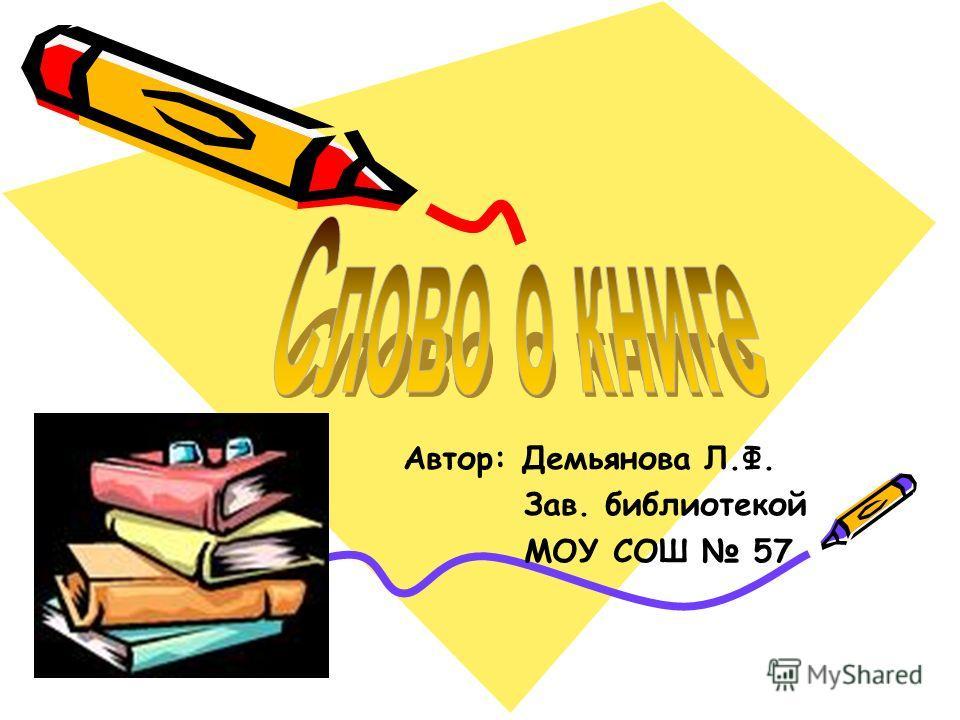 Автор: Демьянова Л.Ф. Зав. библиотекой МОУ СОШ 57