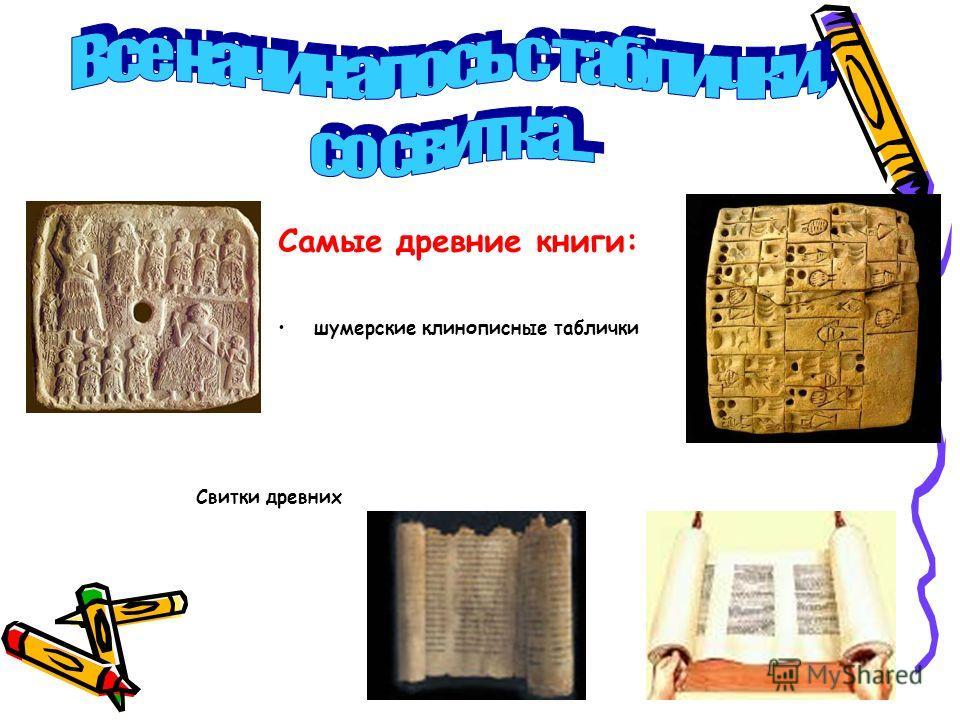 Самые древние книги: Свитки древних шумерские клинописные таблички