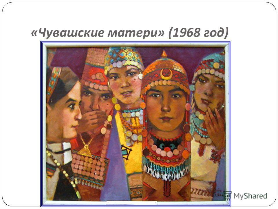 « Чувашские матери » (1968 год )