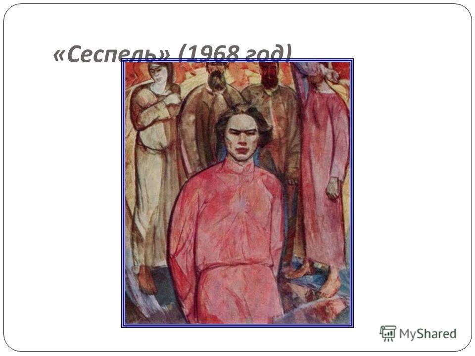 « Сеспель » (1968 год )