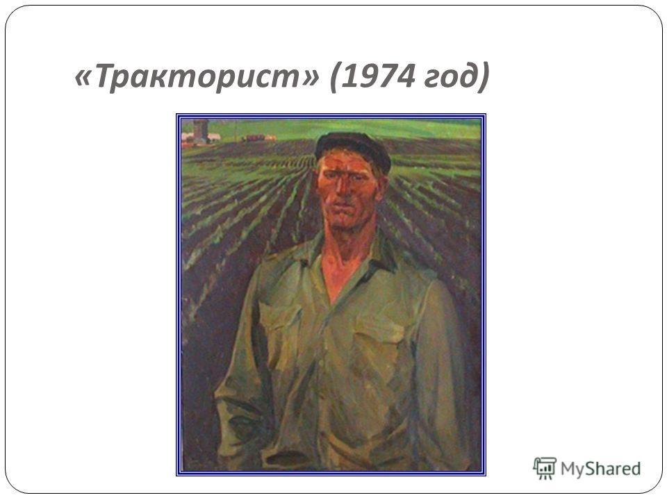 « Тракторист » (1974 год )