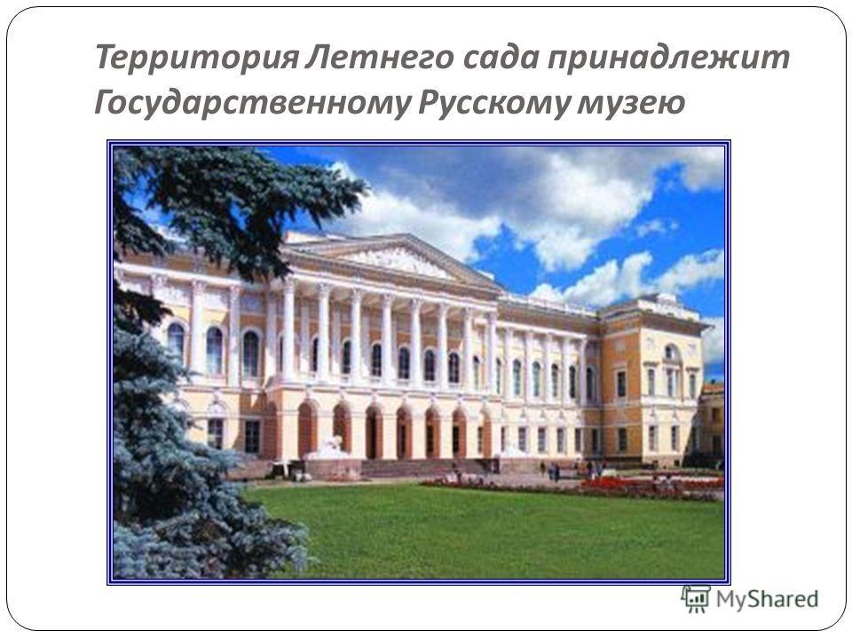 Территория Летнего сада принадлежит Государственному Русскому музею