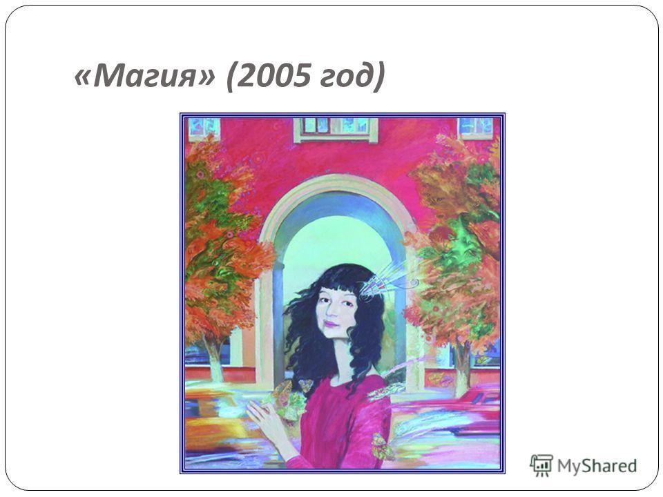 « Магия » (2005 год )