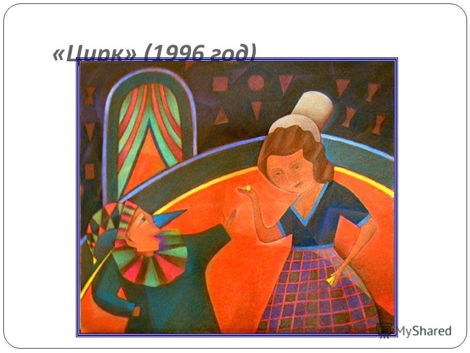 « Цирк » (1996 год )