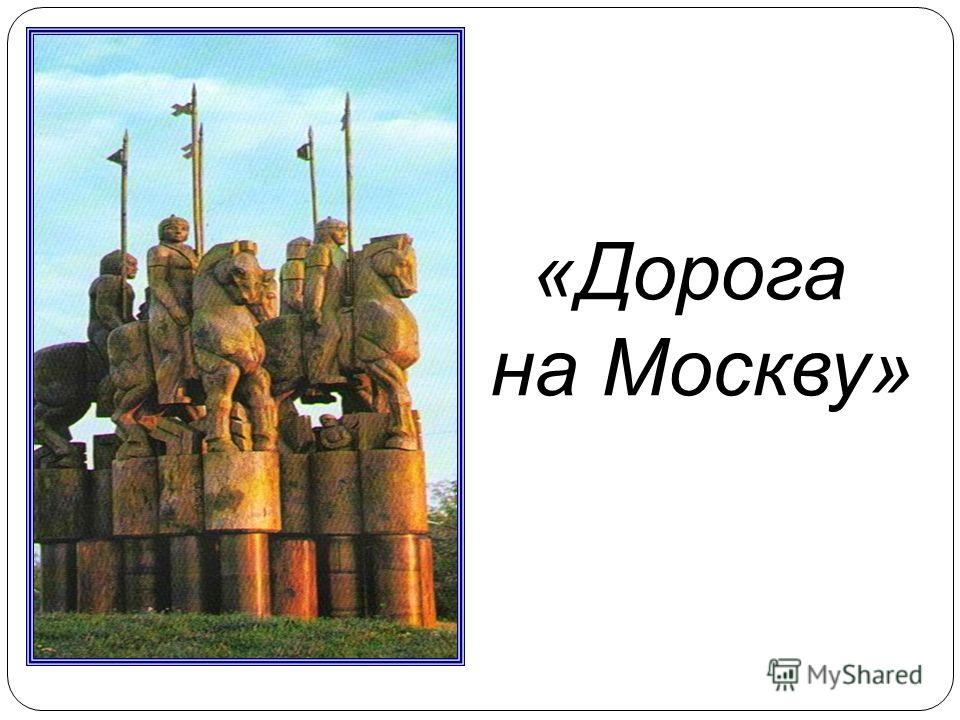 «Дорога на Москву»