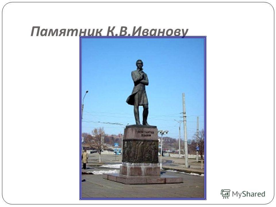 Памятник К. В. Иванову