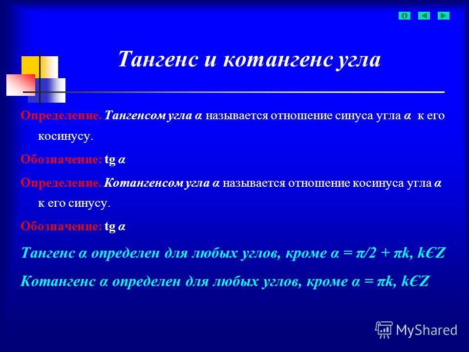 Тангенс и котангенс угла Определение. Тангенсом угла α называется отношение синуса угла α к его косинусу. Обозначение: tg α Определение. Котангенсом угла α называется отношение косинуса угла α к его синусу. Обозначение: tg α Тангенс α определен для л