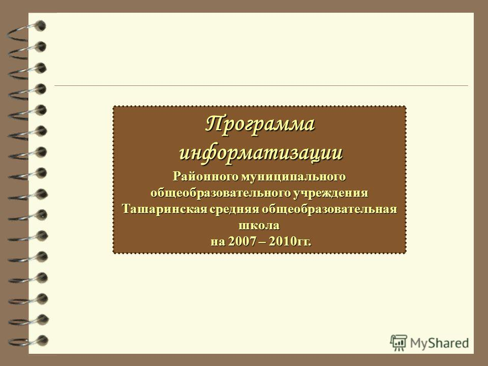 Программа информатизации Районного муниципального общеобразовательного учреждения Ташаринская средняя общеобразовательная школа на 2007 – 2010гг. на 2007 – 2010гг.