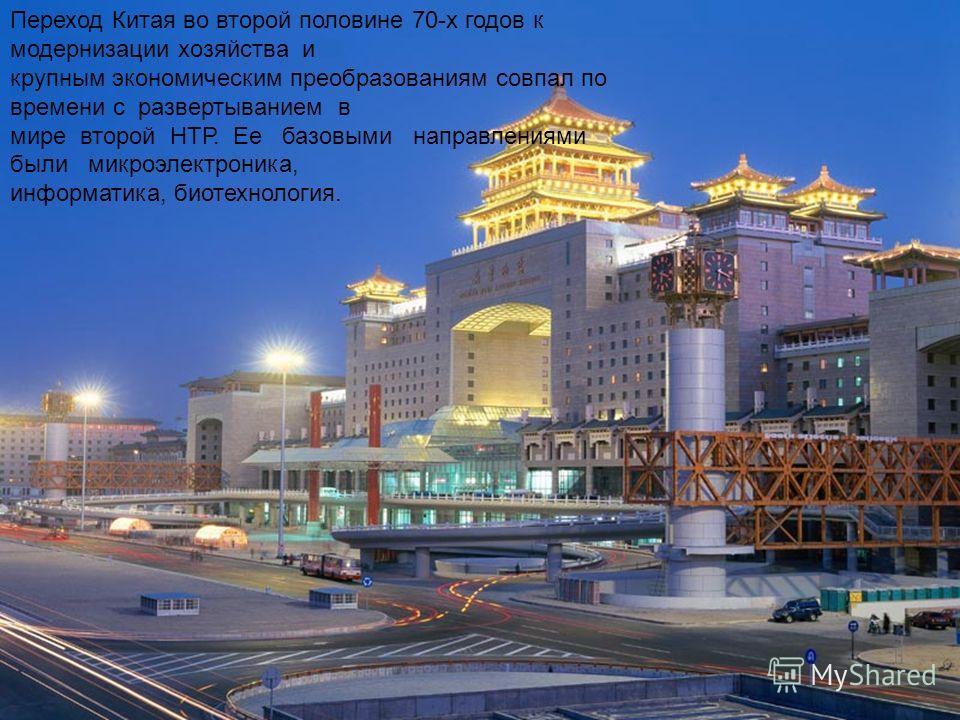Переход Китая во второй половине 70-х годов к модернизации хозяйства и крупным экономическим преобразованиям совпал по времени с развертыванием в мире второй НТР. Ее базовыми направлениями были микроэлектроника, информатика, биотехнология.