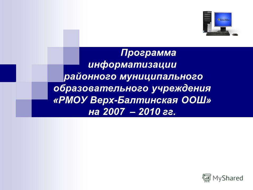Программа информатизации районного муниципального образовательного учреждения «РМОУ Верх-Балтинская ООШ» на 2007 – 2010 гг.