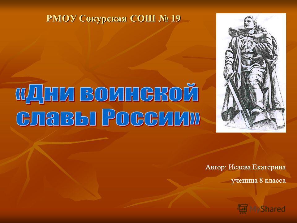РМОУ Сокурская СОШ 19 Автор: Исаева Екатерина ученица 8 класса