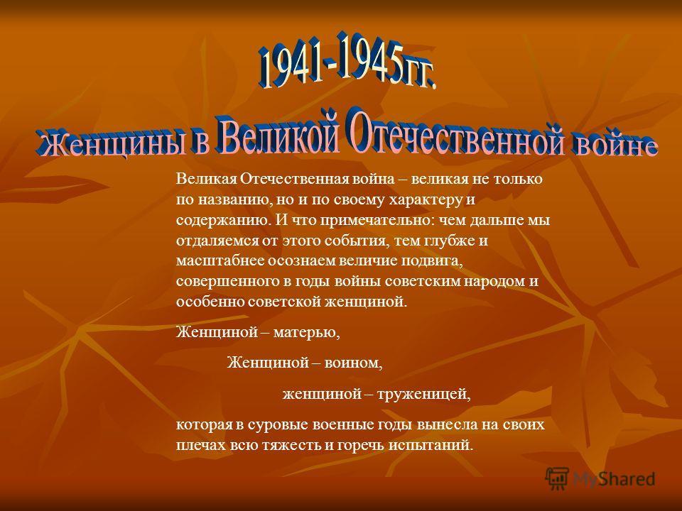 Великая Отечественная война – великая не только по названию, но и по своему характеру и содержанию. И что примечательно: чем дальше мы отдаляемся от этого события, тем глубже и масштабнее осознаем величие подвига, совершенного в годы войны советским